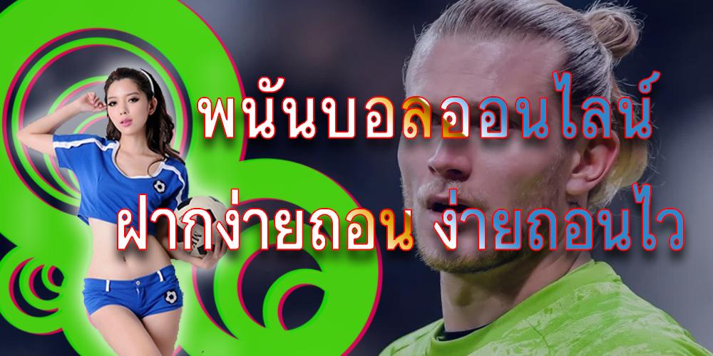 เว็บแทงบอลที่ดีที่สุดในไทย มอบผลกำไรให้พี่น้องภูมิภาคนี้