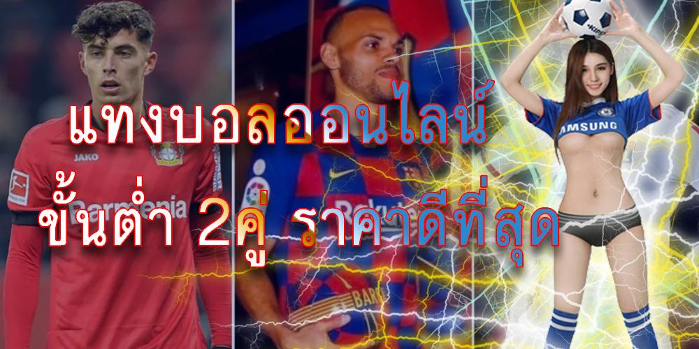 ดูบอลสดทีมชาติไทย